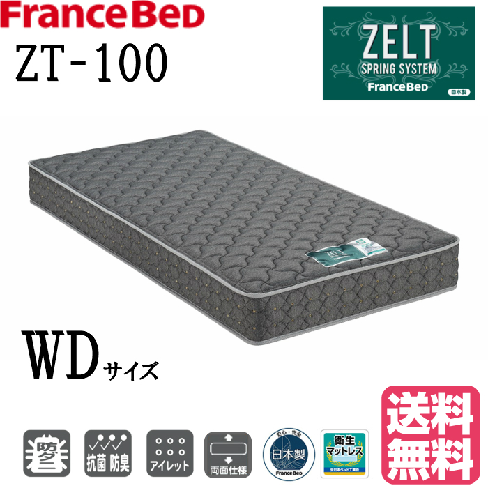 フランスベッド ワイドダブルサイズ 防ダニ防臭マットレス ゼルトスプリングマットレス ZT-100 高衛生マットレス 高密度連続スプリング 日本製