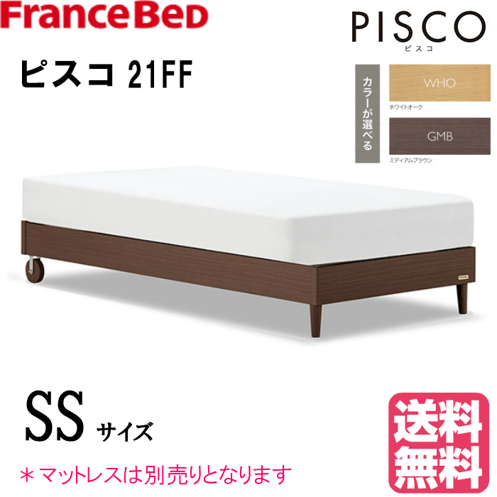 フランスベッド ピスコ21FF セミシングルサイズ ヘッドボードなし シンプル コンパクトベッド(マットレス別売り) キャスター付 レッグタイプ お掃除ロボット対応 日本製