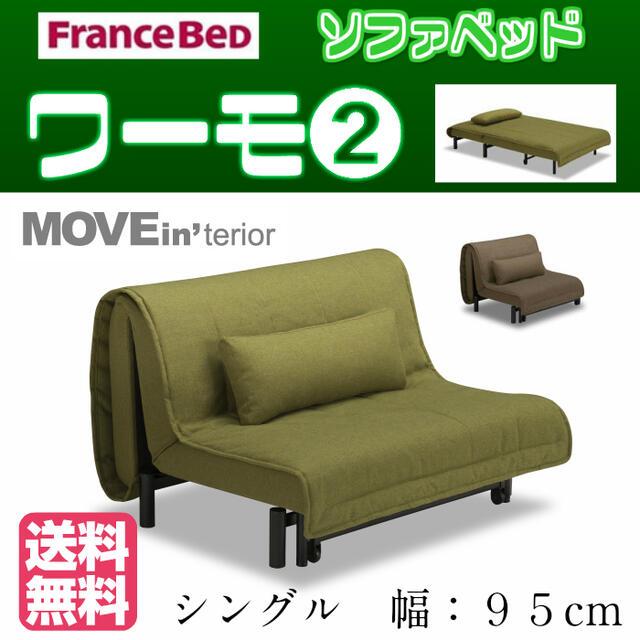 With E Saving 2way Sofa Bed Drawer