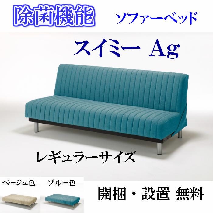 フランスベッド ソファーベッド スイミーAg レギュラーサイズ 190cm アグリーザ 銀イオン 除菌 衛生 寝心地 ファブリック 2色対応 開梱・設置無料 日本製