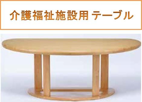 【送料無料】介護施設・高齢者向け天然木テーブル サイズ:幅1800×奥行1000×高さ650(mm)Care-SQ-180100-IN 病室 談話室 ユニバーサル 安心設計 強度構造 ダイニングテーブル 天然木 家具