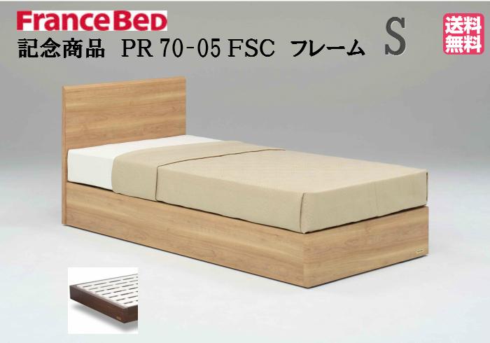 フランスベッド ベッド PR70-05F SCフレーム シングル 送料無料 シンプルデザイン フラットタイプ スノコ床板仕様 日本製 高品質