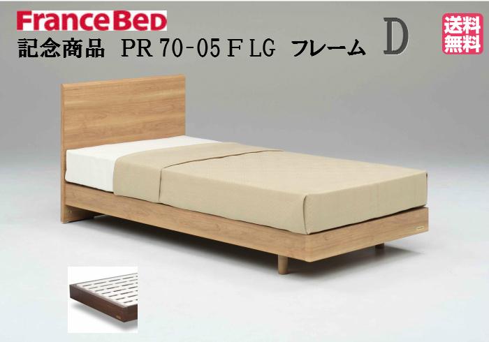 フランスベッド ベッド PR70-05F LGフレーム ダブル 送料無料 シンプルデザイン フラット・レッグ脚付きタイプ(高さ2段階) スノコ床板仕様 日本製 高品質