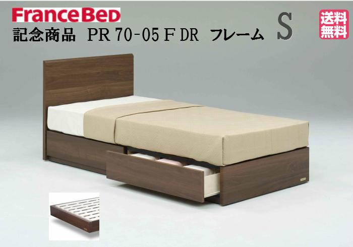 フランスベッド ベッド PR70-05F DRフレーム シングル 送料無料 シンプルデザイン フラット・ドロアー(ボックス引き出し)タイプ スノコ床板仕様 日本製 高品質