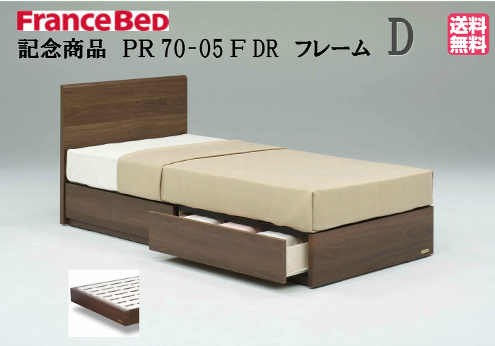 フランスベッド ベッド PR70-05F DRフレーム ダブル 送料無料 シンプルデザイン フラット・ドロアー(ボックス引き出し)タイプ スノコ床板仕様 日本製 高品質
