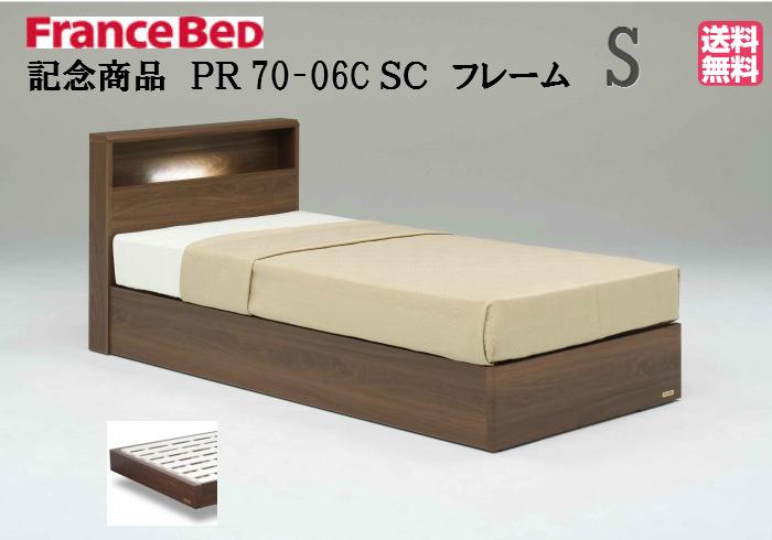 フランスベッド ベッド PR70-06C SCフレーム シングル 送料無料 シンプルデザイン キャビネットタイプ 間接照明 コンセント付 スノコ床板仕様 日本製 高品質