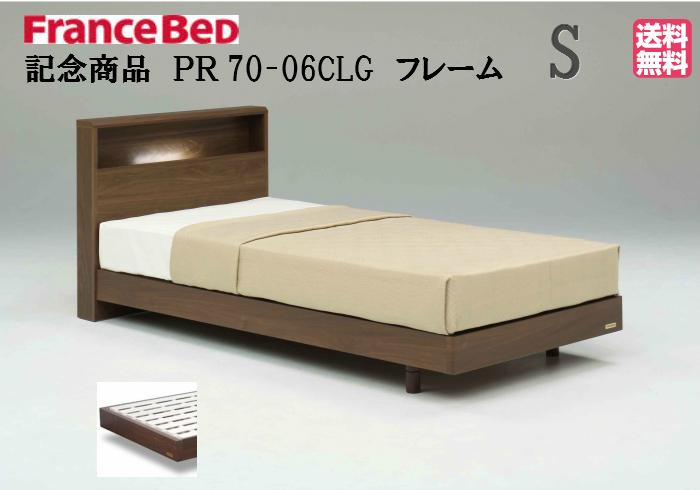 フランスベッド ベッド PR70-06C LGフレーム シングル 送料無料 シンプルデザイン キャビネット・レッグ脚付きタイプ(高さ2段階) 間接照明 コンセント付 スノコ床板仕様 日本製 高品質