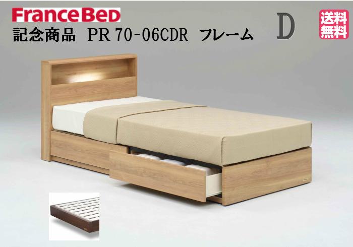 フランスベッド ベッド PR70-06C DRフレーム ダブル 送料無料 シンプルデザイン キャビネット・ドロアー(ボックス引き出し)タイプ 間接照明 コンセント付 スノコ床板仕様 日本製 高品質