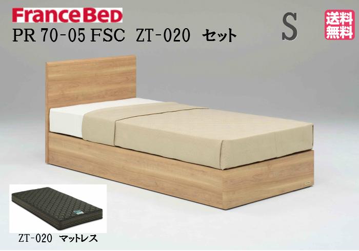 フランスベッド 【送料無料】 【 開梱・設置】【シーツプレゼント】 シングル ベッドセット PR70-05F SCフレーム ZT-020マットレス付き シンプルデザイン フラットタイプ スノコ床板仕様 日本製 ゼルトスプリング