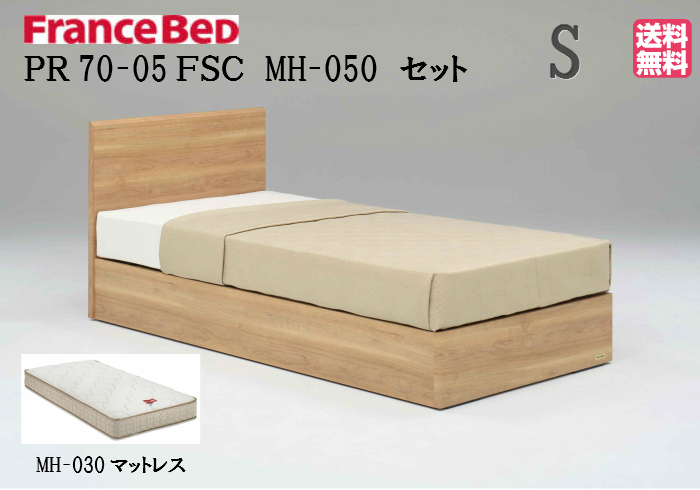 フランスベッド 【送料無料】 【 開梱・設置】【シーツプレゼント】 シングル ベッドセット PR70-05F SCフレーム MH-050マットレス付き シンプルデザイン フラットタイプ スノコ床板仕様 日本製 マルチハードスプリング