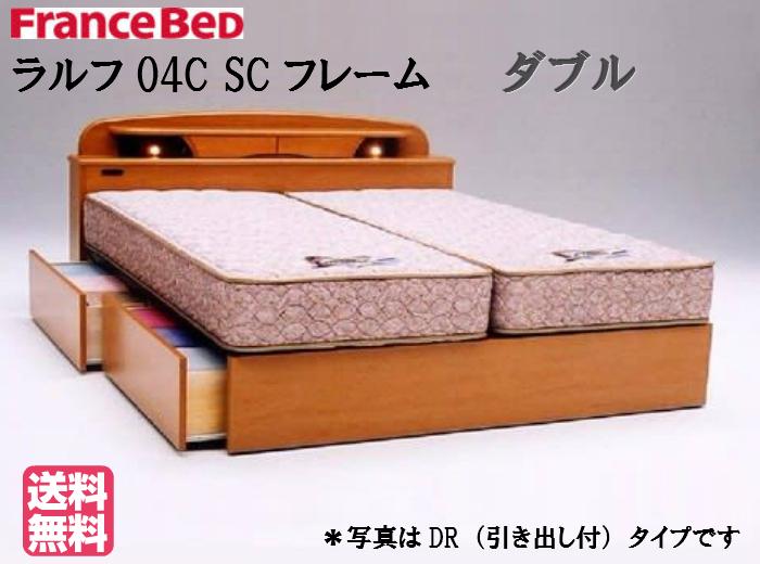 フランスベッド 【送料無料】 ダブルサイズ ラルフ04CSC フレーム キャビネット・引き出し無しタイプ 日本製 4スター仕様
