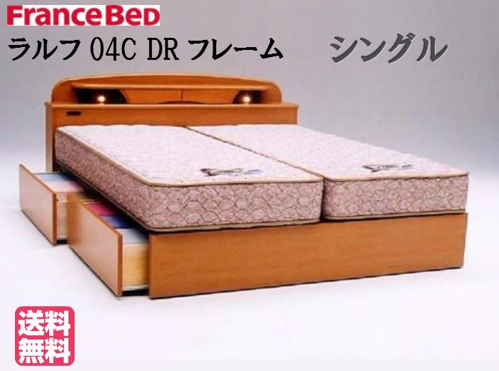 フランスベッド 【送料無料】 シングルサイズ ラルフ04CDR フレーム キャビネット・ドロアー(ボックス引き出し)タイプ 日本製 4スター仕様 深~い引き出し30cm