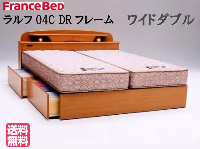 フランスベッド 【送料無料】 ワイドダブルサイズ ラルフ04CDR フレーム キャビネット・ドロアー(ボックス引き出し)タイプ 日本製 4スター仕様 深~い引き出し30cm