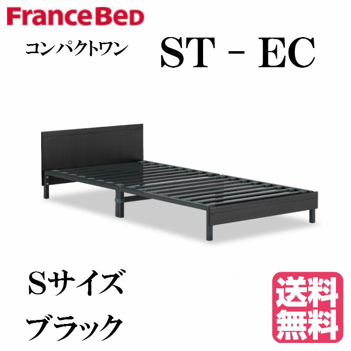 フランスベッド 脚付きベッド ST-EC BK シングルサイズ ブラック 抜群の通気性 スノコ シンプルデザイン コンパクトワン 日本製 送料無料