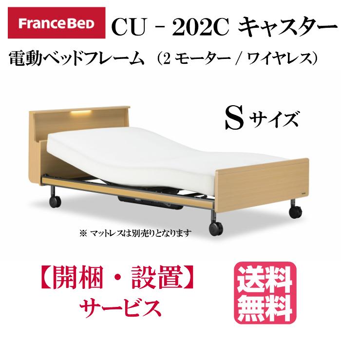 フランスベッド クォーレックス CU-202C キャスター キャビネット 2モーター ワイヤレス 電動ベッドフレーム カラー2色 ナチュラル色 / ダークブラウン色 シングルサイズ(マットレス別売) リクライニングベッド 送料無料 組立・設置サービス