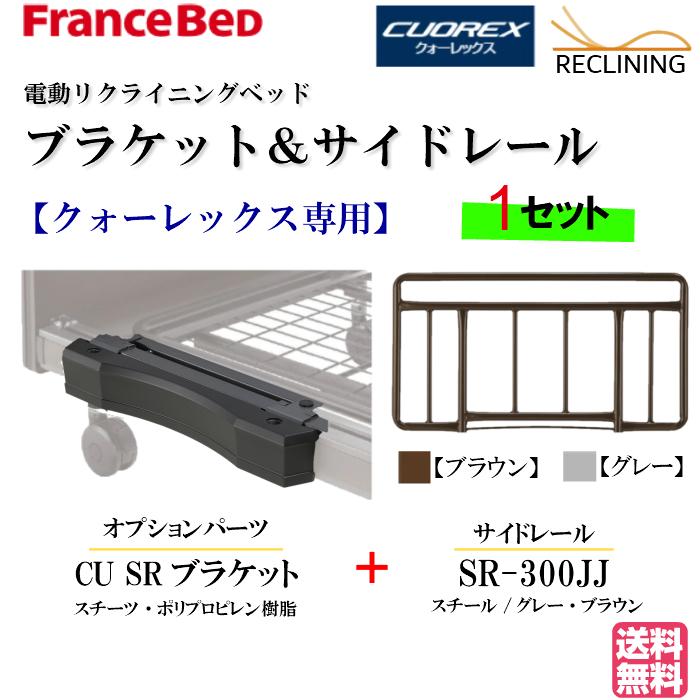 フランスベッド 電動ベッド「クォーレックスシリーズ」専用ブラケット+サイドレール CU SRブラケット SR-300JJサイドレール 1本セット 手すり FranceBed 送料無料