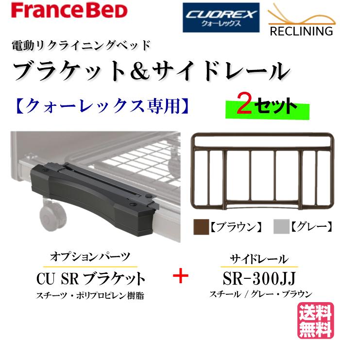 フランスベッド 電動ベッド「クォーレックスシリーズ」専用ブラケット+サイドレール CU SRブラケット SR-300JJサイドレール 2本セット 手すり FranceBed 送料無料