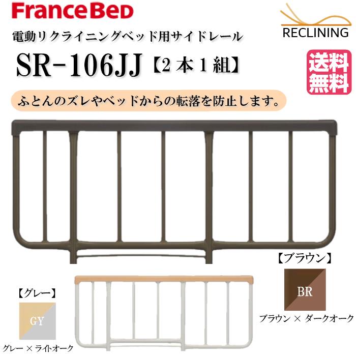フランスベッド 電動ベッド「レステックスシリーズ」サイドレール SR-106JJ 2本1組 介護ベッド 手すり カラー2色 FranceBed 送料無料