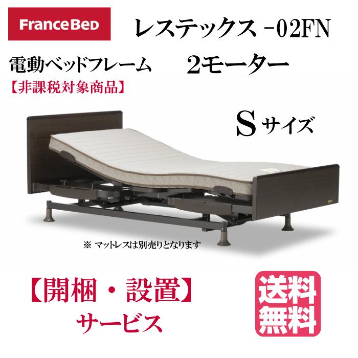 フランスベッド レステックス-02FN 2モーター 電動ベッドフレーム 非課税対象商品 シングルサイズ(マットレス別売)電動リクライニングベッド シンプルヘッドボード FranceBed 介護ベッド 送料無料 組立・設置サービス