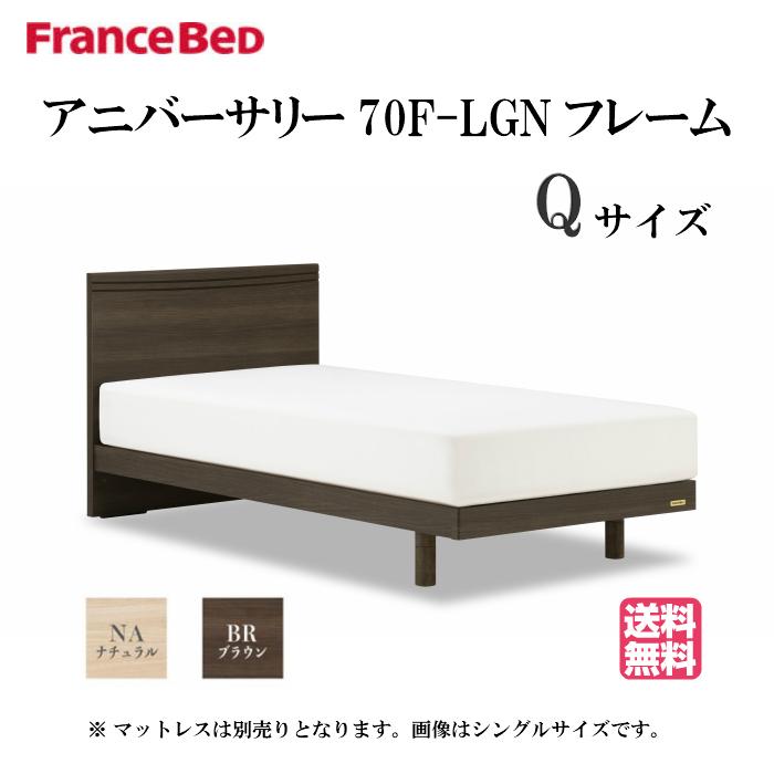 フランスベッド 【送料無料】クィーン アニバーサリー70 Anniversary70F-LGN Q ベッドフレーム シンプルデザイン フラット・レッグ脚付きタイプ(高さ2段階ハイ/ロー)スノコ床板仕様 日本製