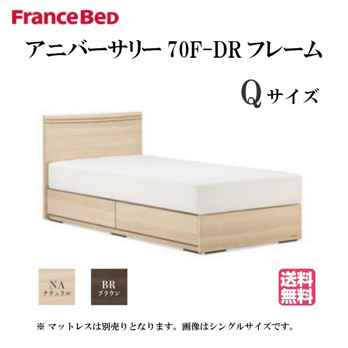 フランスベッド 【送料無料】クィーン アニバーサリー70 Anniversary70F-DR Q ベッドフレーム シンプルデザイン フラット・ドロアー 引き出し付きタイプ ボックス引き出し仕様 日本製