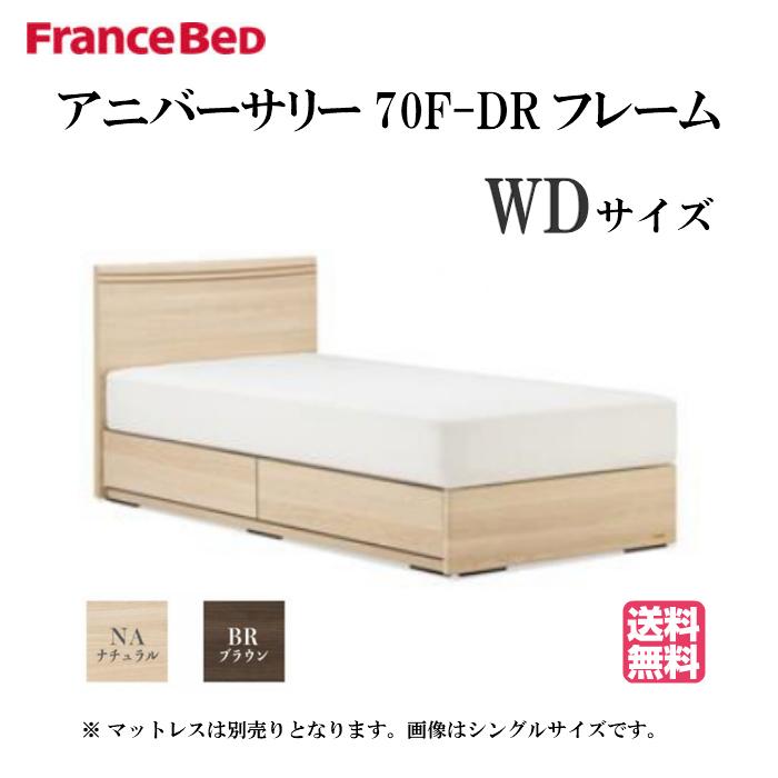 フランスベッド 【送料無料】ワイドダブル アニバーサリー70 Anniversary70F-DR WD ベッドフレーム シンプルデザイン フラット・ドロアー 引き出し付きタイプ ボックス引き出し仕様 日本製
