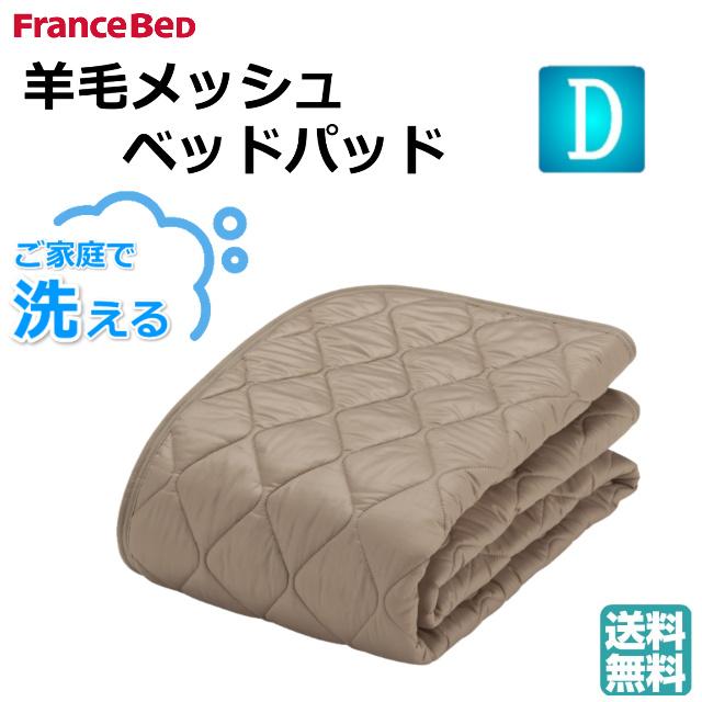 フランスベッド オールシーズン対応 羊毛メッシュベッドパッド ダブル 羊毛100% 洗濯可能 豊富なサイズ展開 敷きパッド 滑り止めゴム付 英国産羊毛 キナリ色 送料無料