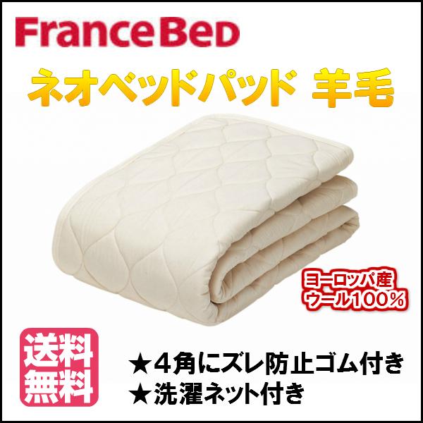 送料無料 GS羊毛ベッドパッド ウォッシャブル 洗える 抗菌 防臭 ズレ防止ゴム付き 洗濯ネット付き ベッドパット フランスベット セミダブルサイズ
