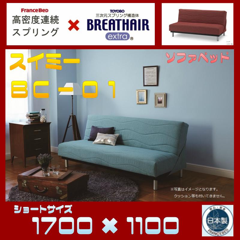 【開梱・設置致します】ソファベッド 【スイミーBC-01】 ショートサイズ ブルー レッド 幅170cm フランスベッド製高密度連続スプリング+ブレスエアー 日本製 東洋紡