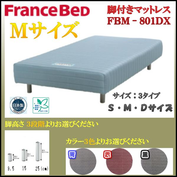 セミダブル 条件付送料無料 日本製 フランスベッド FBM-801DX 脚付きマットレス レッグ高さ3タイプ ボトムベッド ブルー レッド ブラック