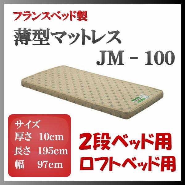 【送料無料】日本製 フランスベッドJM-100シングルサイズ【二段ベッドハイベッド ロフトベッド超薄型マットレス高密度連続スプリング 高通気性】買い替えマット/安心・安全/子供/薄型マット/SGマーク