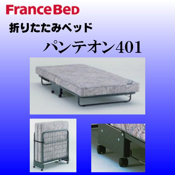 フランスベッド製キャスター付き折りたたみベット パンテオン401 シングル マットレスセット マルチラススーパースプリング使用 日本製 条件付送料無料