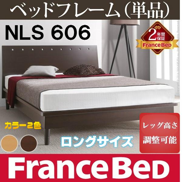 フランスベッド NLS-606L セミダブルロング フレーム 高さ三段階調整 カラー2色 ライトブラウン ダークブラウン レッグタイプ スノコ シンプル フラット 売れ筋 日本製 条件付送料無料