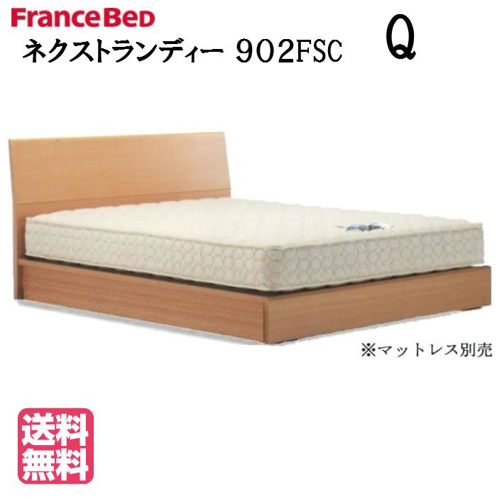 フランスベッドネクストランディ902F SC(引出し無し) ベッドフレーム チョイスシステム 天然木突板 国内生産 送料無料 クィーンベッド