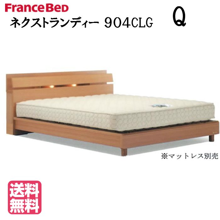 フランスベッドネクストランディ904C LG(お掃除便利なレッグタイプ) ベッドフレーム チョイスシステム 天然木突板 国内生産 送料無料 キャビネットタイプ クィーンベッド