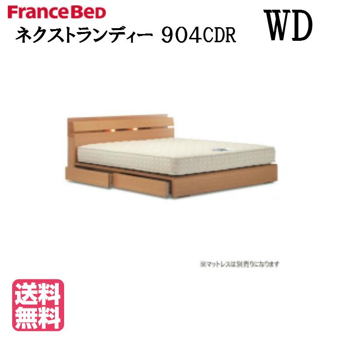 フランスベッドネクストランディ904C DR(引出し付き) ベッドフレーム チョイスシステム 天然木突板 国内生産 送料無料 キャビネットタイプ ワイドダブルベッド