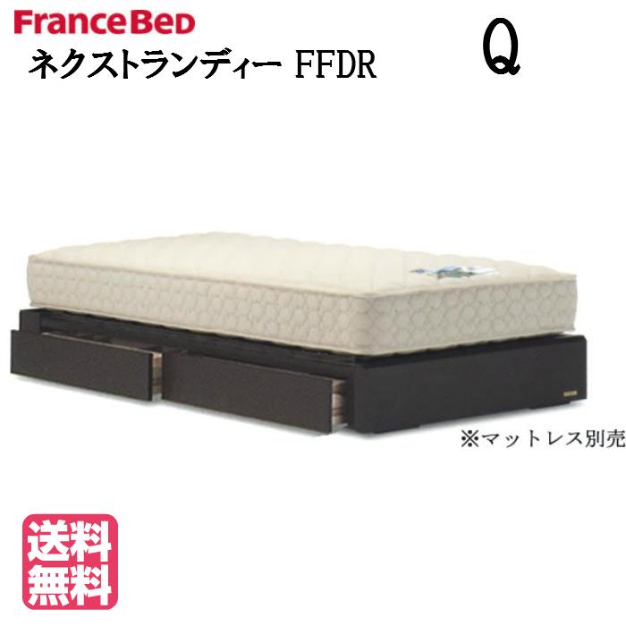 フランスベッドネクストランディFF DR(引出し付き) ベッドフレーム チョイスシステム 天然木突板 国内生産 送料無料 ヘッドボード無しタイプ クィーンベッド