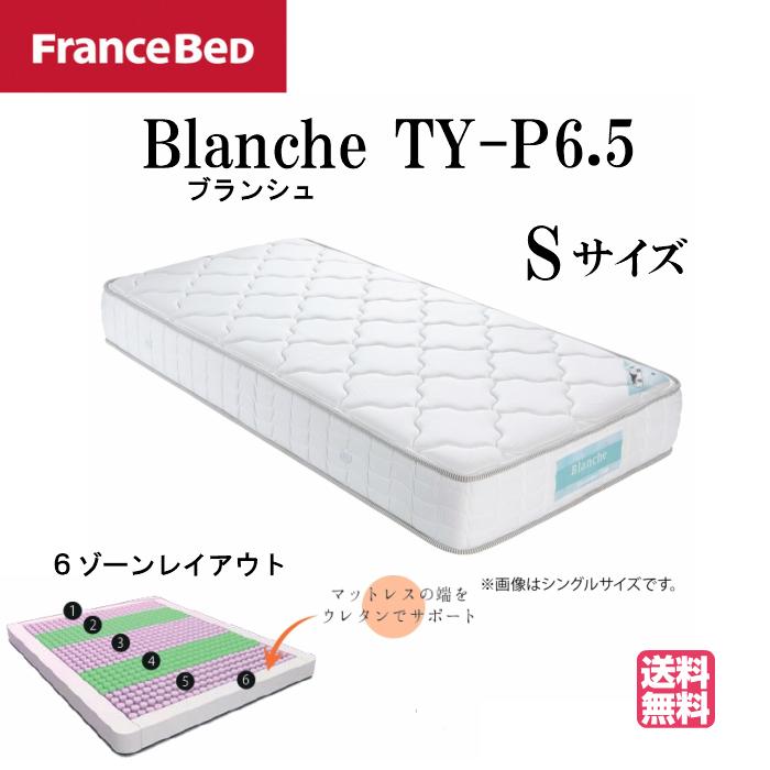 フランスベッド マットレス シングルサイズ Blanche ブランシュ TY-P6.5 腰部補強配列6ゾーンレイアウト 寝返りらくらく 6.5インチポケットコイル 隙間ができにくいぴったりツィン【送料無料】