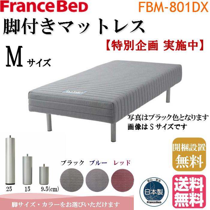 フランスベッド 脚付きマットレス FBM-801DX セミダブル 送料無料 日本製 レッグ高さ3タイプ 25cm15cm9.5cm ボトムベッドカラー3色 ブラック ブルー レッド フランスベッド高密度連続スプリング マルチハードスプリング 開梱・設置無料サービス 2年間保証