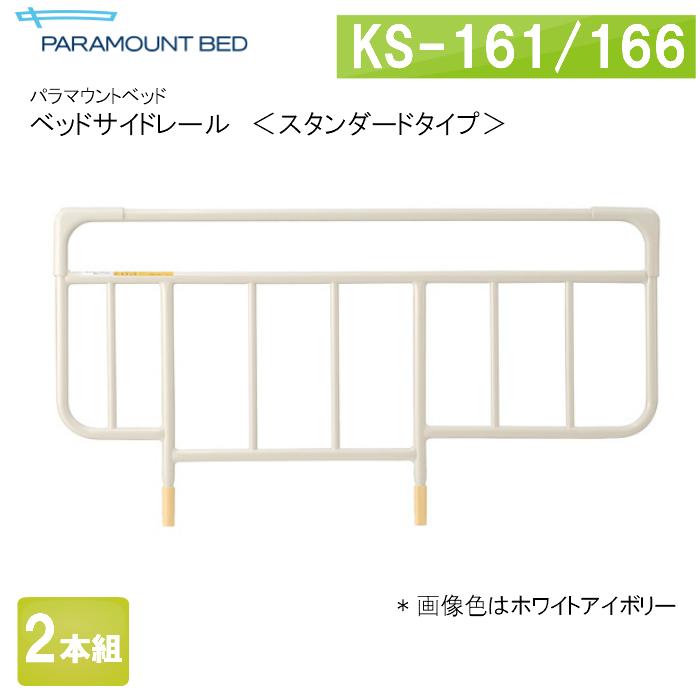 パラマウントベッド 電動ベッド インタイム1000 オプション ベッドサイドレール スタンダードタイプ 2本組 KS-161 KS-166