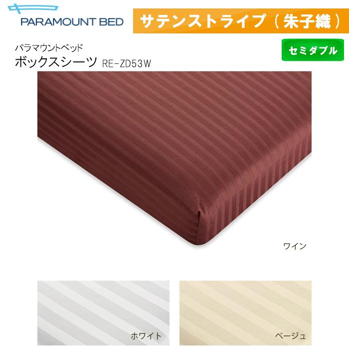 パラマウントベッド ボックスシーツ サテンストライプ(朱子織) セミダブル 幅120×長さ195×厚さ28cm RE-ZD53W