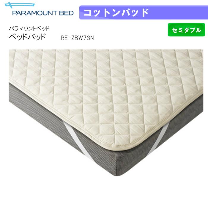 パラマウントベッド ベッドパッド コットンパッド セミダブル 幅120×長さ195 RE-ZBW33N
