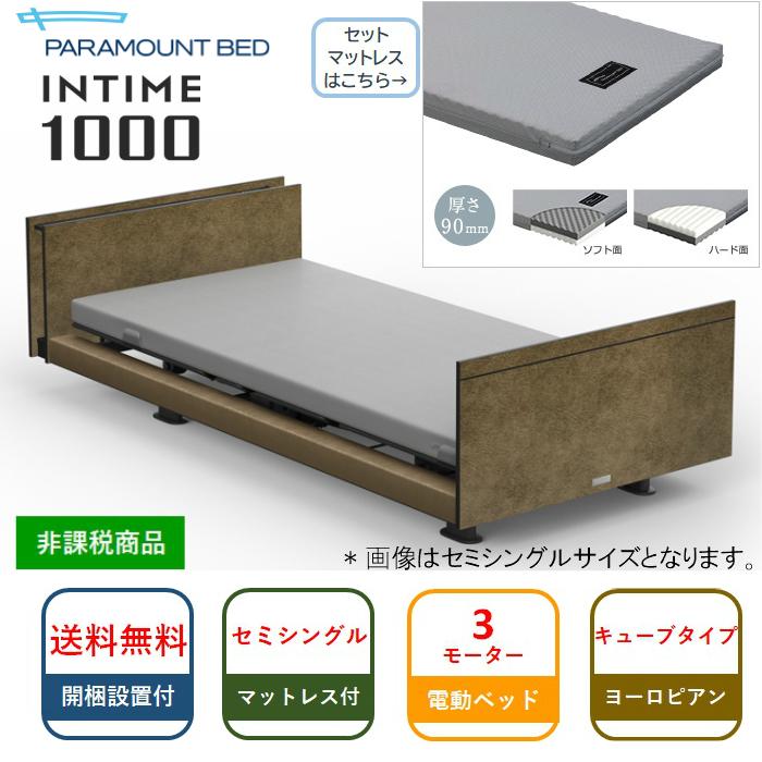 パラマウントベッド 電動ベッド インタイム1000 キューブタイプ シンプル ヨーロピアンスタイル 3モーター カルムコアマットレス付 マットレス厚さ9cm RM-E531 2点セット セミシングル 非課税 設置・組立サービス カラー多数 送料無料