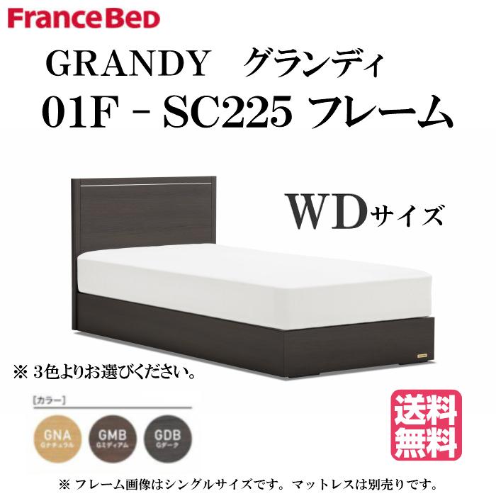 フランスベッド GRANDY 01F-SC225 WDワイドダブルサイズ グランディ ベッドフレーム(マットレス別売り)シルバーライン入りシンプルヘッドボード カラー3色 日本製 【送料無料】