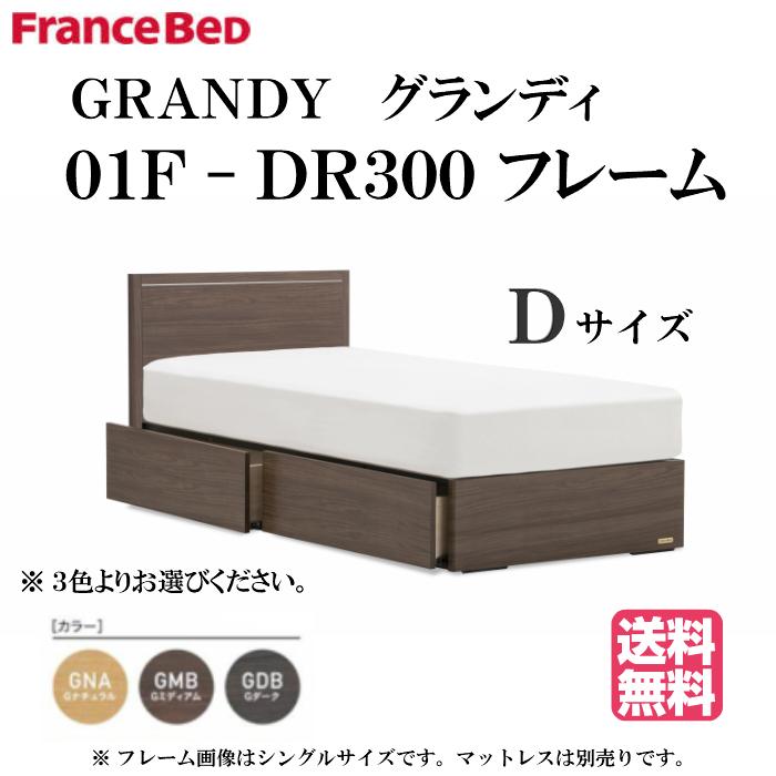 フランスベッド GRANDY 01F-DR300 D ダブルサイズ グランディ ベッドフレーム(マットレス別売り)ボックスタイプの引き出し付き シルバーライン入り シンプルデザイン ヘッドボード カラー3色 日本製【送料無料】