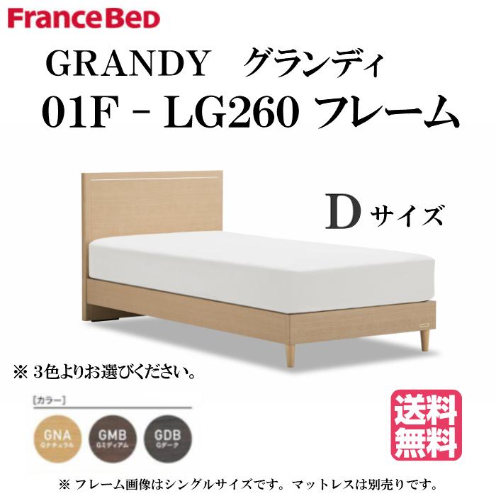 フランスベッド GRANDY 01F-LG260 D ダブルサイズ グランディ レッグタイプ お掃除ロボット対応ベッドフレーム(マットレス別売り)シルバーライン入り シンプルヘッドボードデザイン カラー3色 日本製【送料無料】