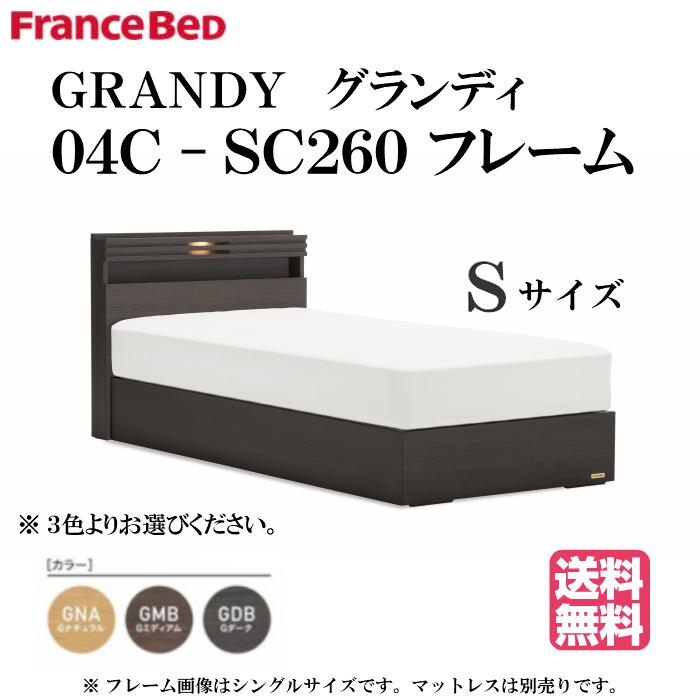 フランスベッド GRANDY 04C-SC260 S シングルサイズ グランディ ベッドフレーム(マットレス別売) キャビネットタイプ 一口コンセント&LED照明付き 薄型2段キャビネット カラー3色 日本製 【送料無料】