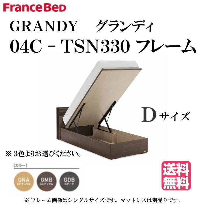 フランスベッド GRANDY 04C-TSN330 D ダブルサイズ グランディ ベッドフレーム(マットレス別売り)縦跳ね上げタイプ たっぷり収納 一口スライド式コンセント&LED照明付き 薄型2段キャビネットタイプ カラー3色 日本製【送料無料】