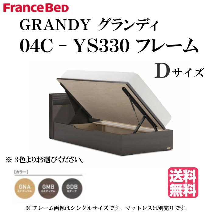 フランスベッド GRANDY 04C-YS330 D ダブルサイズ グランディ ベッドフレーム(マットレス別売り)横跳ね上げタイプ たっぷり収納 一口スライド式コンセント&LED照明付き 薄型2段キャビネットタイプ カラー3色 日本製【送料無料】