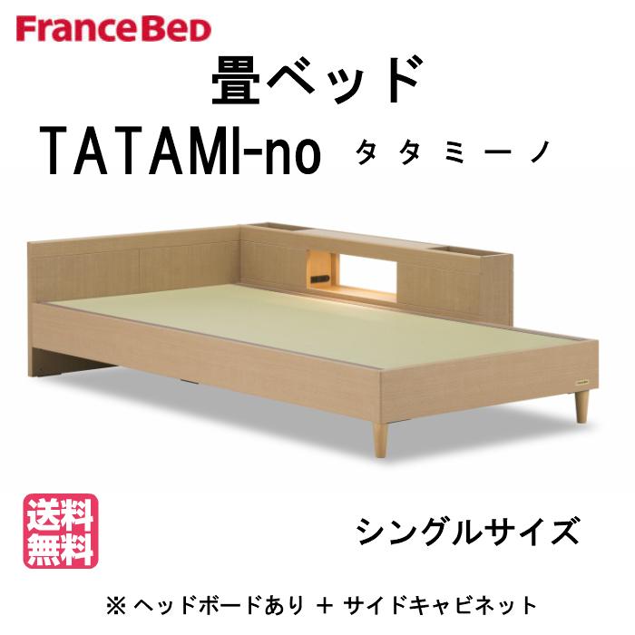 フランスベッド 畳ベッド TATAMI-no タタミーノ シングルサイズ ヘッドボードあり サイドキャビネット付き LED照明 合計3口のコンセント 充電フル対応 雑誌などを差し込み可能 高機能 和紙タタミ仕様 レッグを外して使用可能 低くて安心 日本製 【送料無料】